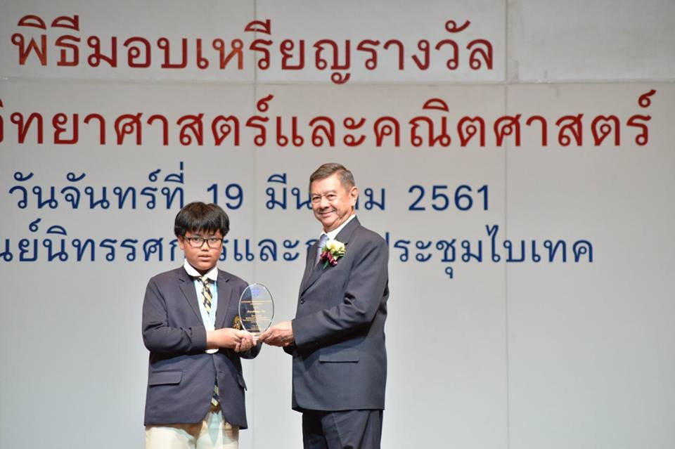 Nong Sprite - Golden Award for Top Rated Studies in Mathematics for Grade 7